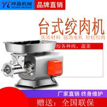 多功能绞肉机自动绞肉机商用小型绞肉机台式电动绞肉机灌肠