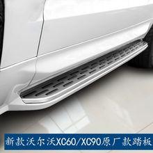长期供应汽车?#30424;?#26495; 正品改装踏板沃尔沃XC90/XC60原厂侧踏板批发