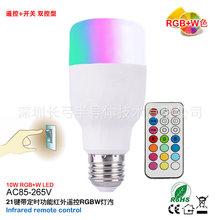 新款红外遥控RGB球泡灯LED智能灯10W13WRGBW七彩氛围灯现货