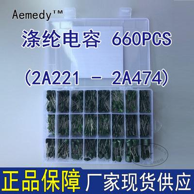 660件24种100v盒装 涤纶聚酯薄膜电容器套件  绿色电容样品盒样包