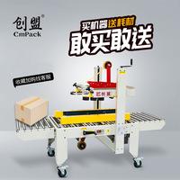 UNITA полностью автоматическая Машина для уплотнения картона пакет Электромеханическая торговля пакет Упакованная небольшая машина для уплотнения и запечатывания картонной ленты