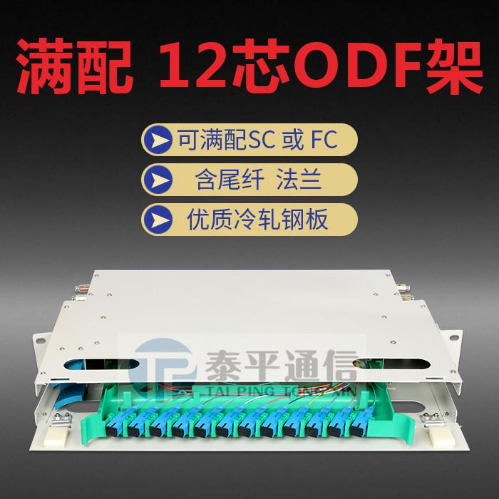 12芯ODF熔配一体化子框