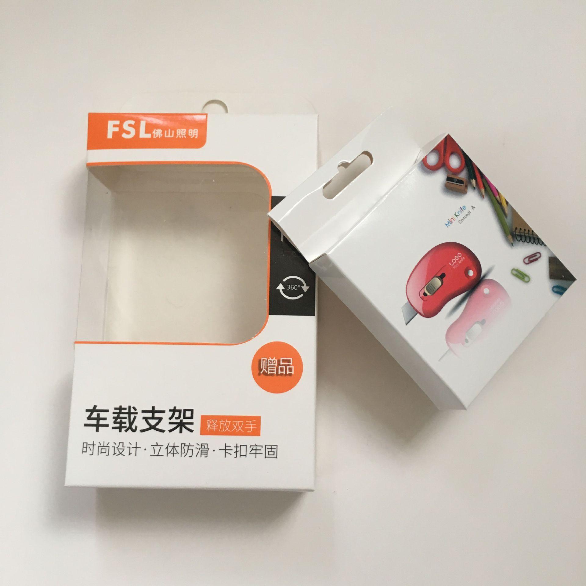 定制车载手机支架开窗纸盒子电子数码产品彩盒耳线耳机包装盒定做