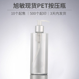 200ml flat bottle Emulsion pressure pump bottle transparent cosmetic bottle with lock electric aluminum pump head Xumin new product