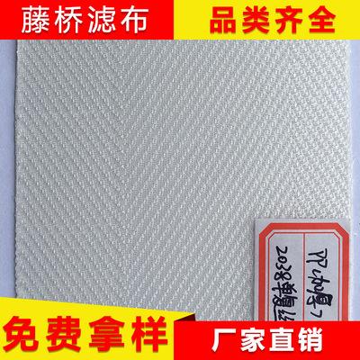 丙纶滤布单复丝2038过滤布耐酸碱高温除尘压滤机滤布厂家批发