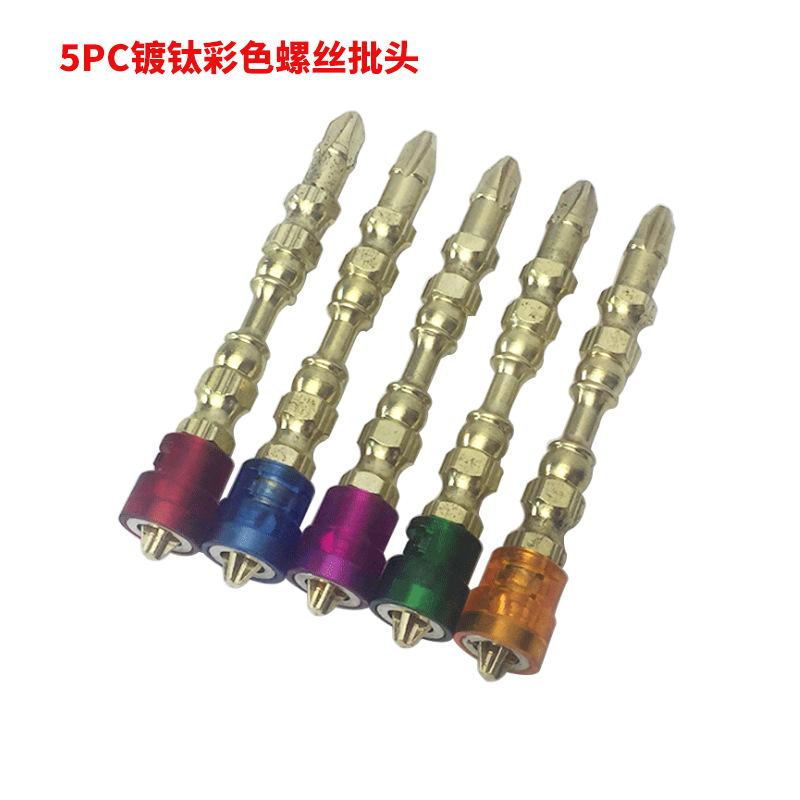 彩色镀钛磁圈PH2十字批头 S2合金钢螺丝刀头  65mm长电动起子头