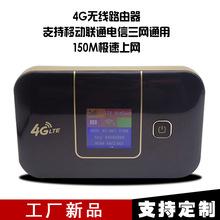 厂家热卖4G上网神器三网通便携式插卡随身WIFI极速上网路由器
