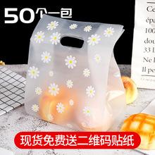 打包塑料袋禮品烘焙蛋糕甜品店外賣手提面包食品購物包裝袋子定制