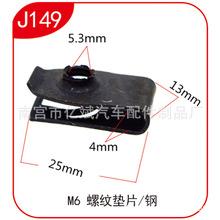 供应牌照固定金属卡扣 前后牌照固定卡子车牌照固定U型铁夹 J149