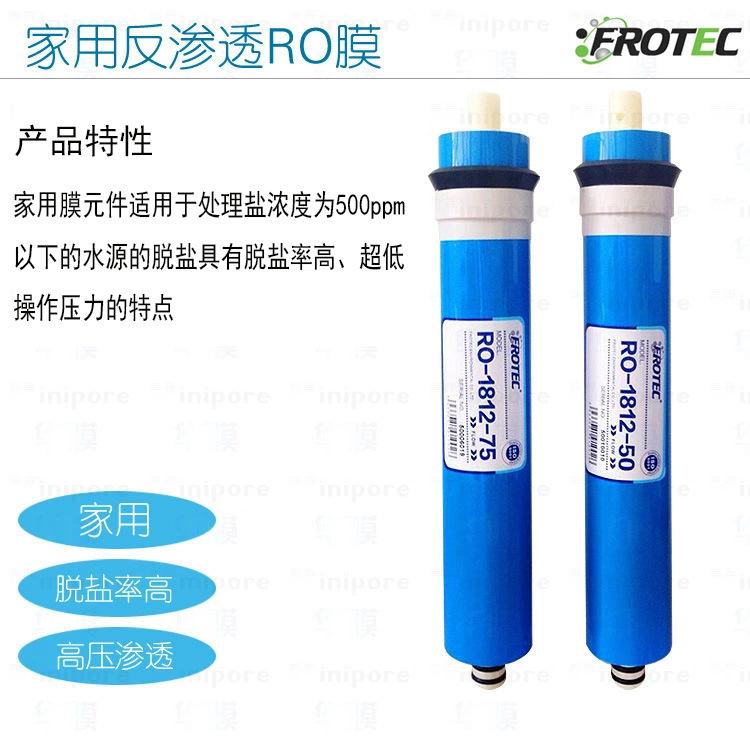 家用RO膜 50G/75G/100G加仑反渗透膜 净水器滤芯 饮水纯水机配件