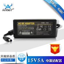 厂家供应15V5A笔记本电源适配器15V5A开关电源15V5A电脑充电器