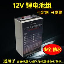厂家大功率锂电瓶12v锂电池12v大容量户外12伏10ah铝电池带盒子
