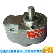 高品质CB-B6  4 10 2.5F耐高温低压反转齿轮油泵逆时针旋转泵
