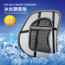 Bold Steel Wire Skin Nail Lumbar Support Car Waist Relies on Vehicle Black Mesh Massage Lumbar Support Vehicle Cushion Cool Style