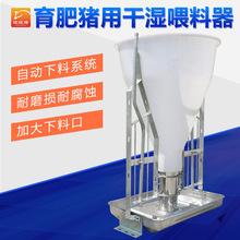 干湿喂料器 自动下料器 猪食槽 育肥猪用干湿喂料器