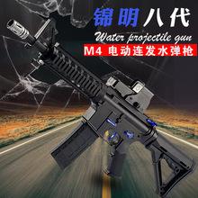 锦明8代M4水弹枪 下供弹枪电动连发水蛋抢 成人真人CS对战玩具枪