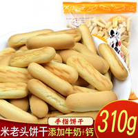Счастливые каракули печенья печенья печенья полосатый Печенье 310г классический Ностальгические детские закуски для отдыха печенье