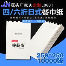 日式扇形六折广告餐巾纸定做logo印花西餐纸巾工厂直供 量大从优