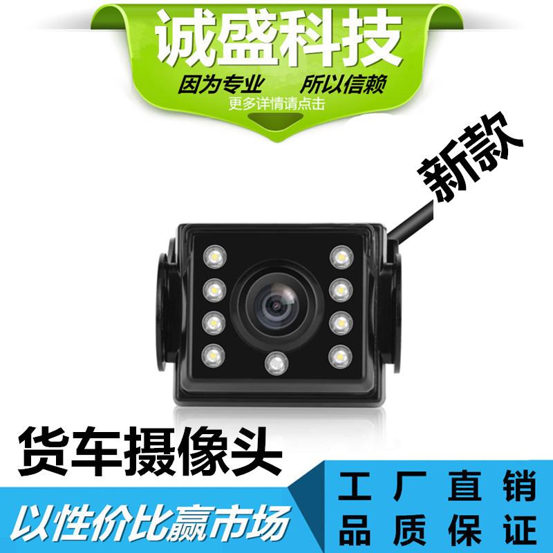 新款中巴大巴货车摄像头高清夜视防水倒车影像12-24v红外摄像头