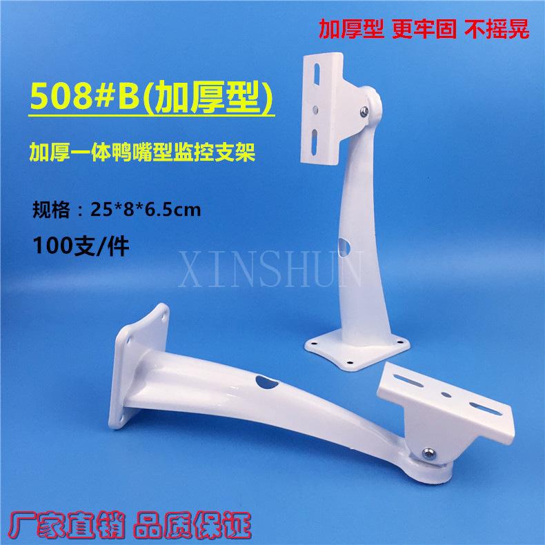 508 thick monitoring support thickened arc duck beak bracket 25 length universal camera monitoring universal support