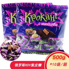 俄罗斯kdv紫皮糖夹心巧克力进口喜糖果500g*10袋糖果整箱批发包邮