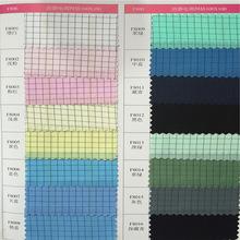 防静电网格布防静电绸网格Shikibo导电布料防静电面料涤纶导电布