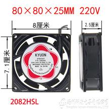 廠家直銷 8cm 8025 220V交流風扇 機柜散熱風扇 SF8025AT 2082HSL