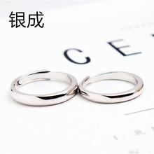 银成 925纯银开口情侣戒指一对简约时尚光面弧面对戒 情人节礼