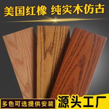 美国红橡纯实木地板原木天然18mm仿古手抓纹卧室湖州南浔厂家直销
