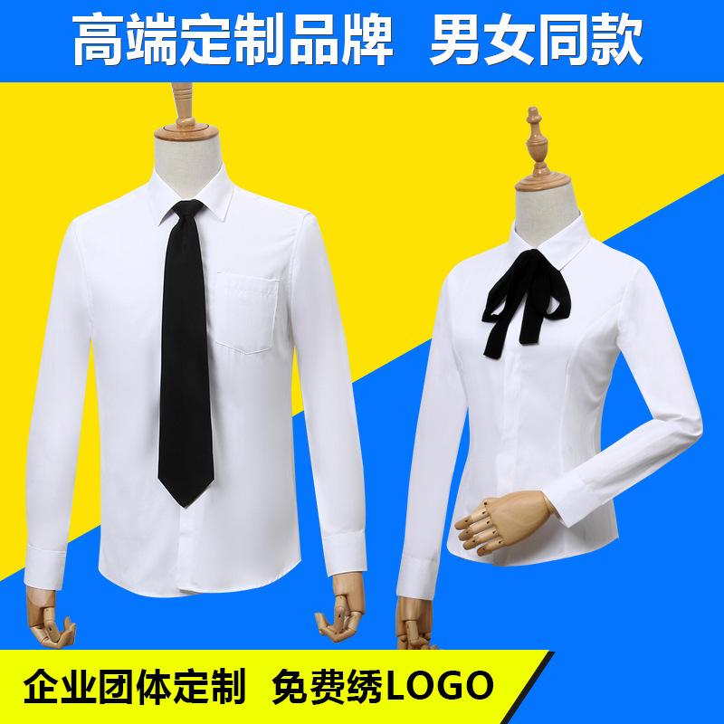 新款高品质男女同款职业装白衬衫 高端定制制服暗门襟衬衫厂家直