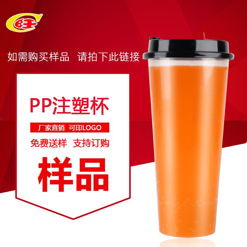 一次性奶茶杯 PP塑料杯 加厚透明注塑杯 果汁饮料杯定制 样品链接