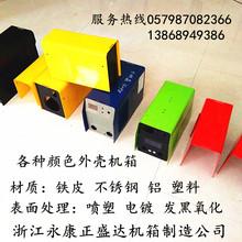 工廠定制電焊機外殼機箱電子設備外殼機箱電器外殼非標外殼定制
