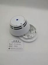 泛海三江感煙器火災探測器JTY-GD-930/930K報警器煙霧報警器