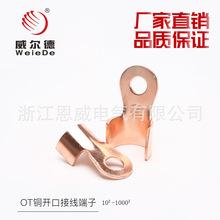 厂家直销国标纯规格铜OT铜开口接线端子(10-1000) OT-100A