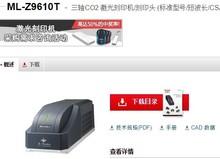 基恩士ML-Z9610T 激光刻印机全新原装正品 KEYENCE现货议价