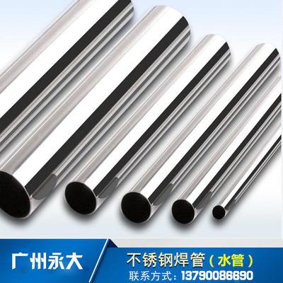 薄壁卡压式不锈钢水管SUS304薄壁不锈钢圆管28.58*1.0不锈钢圆管