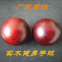 廠家直銷血檀木健身手球贊比亞小葉紫檀健身按摩手把件批發零售