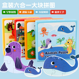 Six-in-one farm forest marine animal transport puzzle wooden 3-6 years old puzzle children's toy 0.4