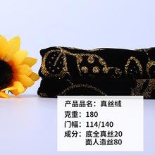 廠家直銷 四季適用  梭織面料 染色燙金 百分百真絲 喬絨 絨布