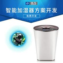 智能加湿器降温净化空气大容量家用卧室氧吧迷你香薰机方案开发