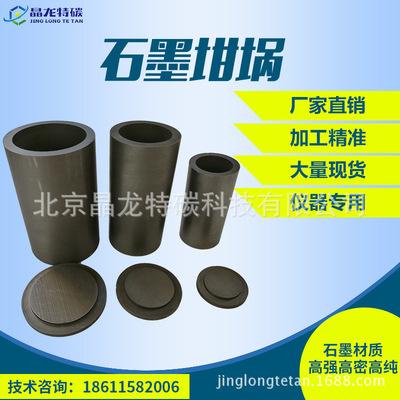 生产加工  感应炉坩埚 熔金熔银坩埚  实验室石墨坩埚 感应炉坩埚