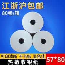 厂家直供热敏纸57*80 收款机58mm  饭店厨房打单纸
