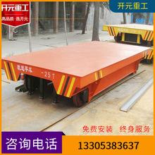 直销20吨无轨电动地平车 5T全自动遥控工具车 30吨50T搬运车