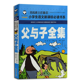 The head teacher of the famous School recommends the New Chinese Curriculum Standard for Primary School students to read the Department of compulsory Reading