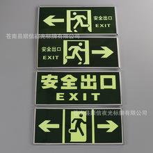 PVC银边框墙贴安全标识牌 夜光自发光标志牌 消防应急指示疏散牌