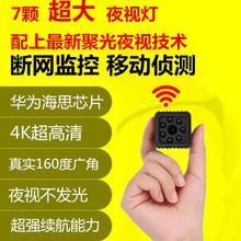 微型攝像機 小型迷你家用監控器WIFI無線網絡安防監控攝像頭
