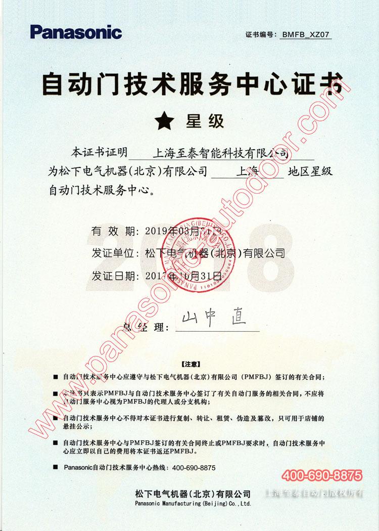 上海杨浦区松下自动门安装感应门维修至泰培训服务中心