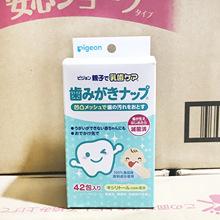 现货日本原装贝亲婴儿宝宝洁牙湿巾口腔清洁纱布乳牙擦牙湿巾42片