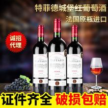 法国特菲德城堡红葡萄酒 AOC原瓶进口红葡萄酒 原装干红代理批发