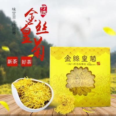 厂家直销金丝皇菊(款5)礼品金丝皇菊茶单盒装菊花茶黄菊